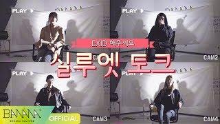 [EXID(이엑스아이디)] 해주세요 : 실루엣 토크(Silhouette Talk)