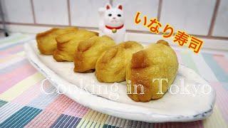 Инари Суши рецепт приготовления. ЯПОНСКАЯ КУХНЯ РЕЦЕПТЫ. Cooking In Tokyo.