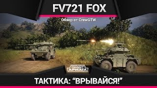 Armored Warfare - FV721 FOX