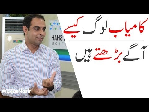 The Compound Effect: How to Get Success In Life -By Qasim Ali Shah | In Urdu