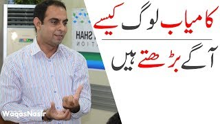 The Compound Effect: How to Get Success In Life  | In Urdu