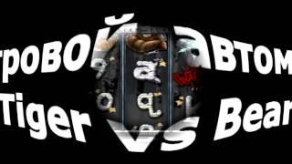Учимся играть в игровой автомат Тигр vs Медведь  (tiger vs bear) - правила и характеристики(, 2015-11-16T16:39:39.000Z)