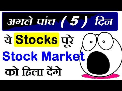 अगले-पांच-(-5-)-दिन-⚫-ये-stocks-पूरे-stock-market-को-हिला-देंगे-⚫-stock-market-for-beginners-by-smkc