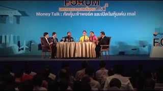Money Talk : คัดหุ้นเข้าพอร์ต และเปิดโผหุ้นเด่น mai - กรกฏาคม 2558