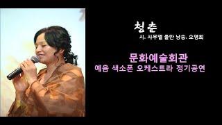 [시낭송공연]#낭송공연#낭송치유(청춘.사무엘울만.오영희…