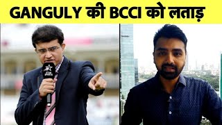 Live: Sourav Ganguly Hits Out BCCI in Meeting Regarding Conflict of Interest | Sports Tak