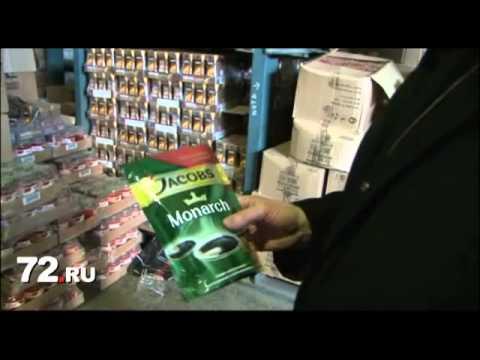 Новости Тюмени: поддельный кофе на миллионы
