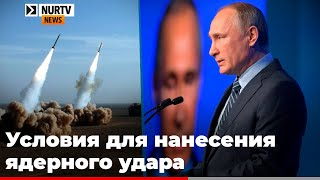 Применение ядерного удара Россией: Минобороны РФ назвало условия