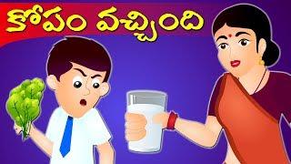 కోపం  వచ్చింది   | Panchathanthra stories | Telugu kathalu |  Fairy Telugu Stories  | kathalu