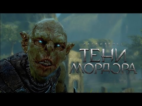 Middle-earth: Shadow of Mordor | Средиземье: Тени Мордора