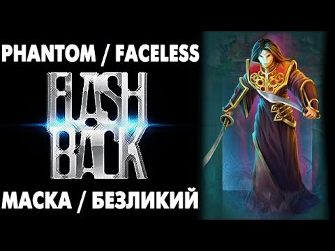 видео: flashback: prime world - Маска. phantom faceless. Безликий 03.06.14 (3)