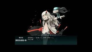 Kantai Collection - Late Fall 2018 E-3 Clear [Hard]