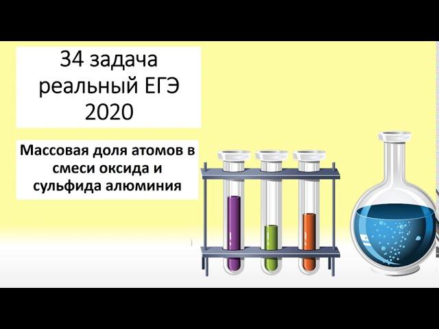Задача №34 на массовую долю атомов в смеси ЕГЭ 2020