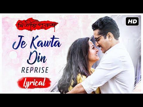 Lyrics  of The Song Je Kawta Din (যে কটা দিন) | Reprise - Lyrical | Dwitiyo Purush | Anupam Roy & Iman | Srijit Mukherji