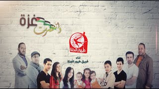 وانتصرت غزة - فريق طيور الجنة