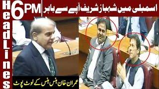Battle between Shehbaz Sharif and Asad Umar in NA   Headlines 6 PM   3 October 2018   Express News