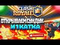 Открыл сундук с 7 побед в новом испытании с разбойниками! - Clash Royale)