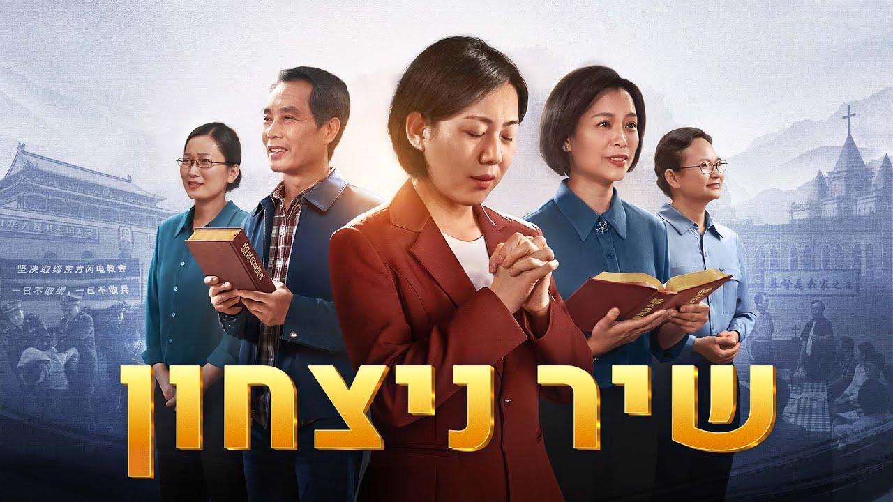 סרט משיחי | 'שיר ניצחון' - טריילר רשמי