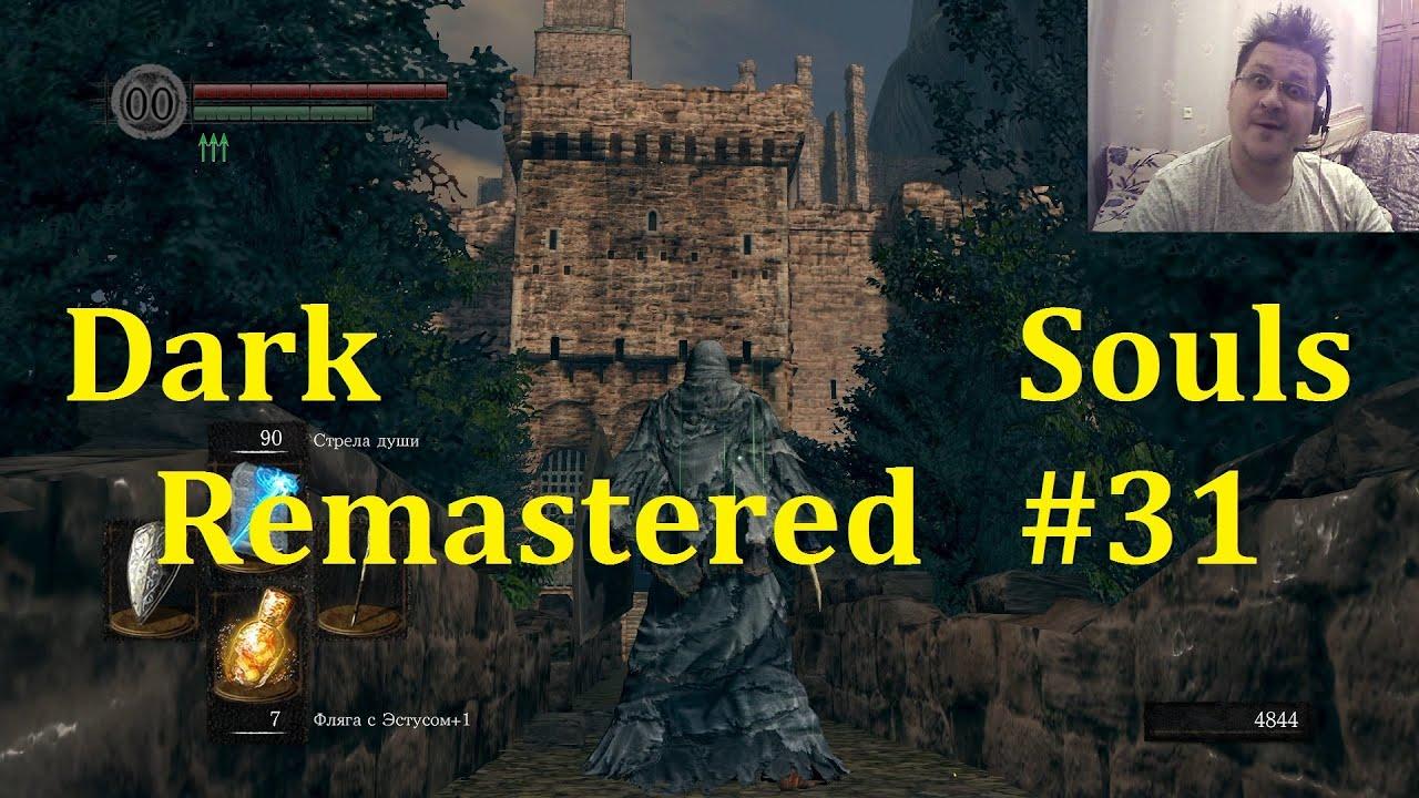 Dark Souls Remastered Прохождение ► Крепость Сена #31