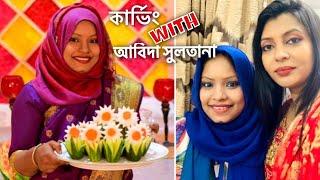 সুন্দর করে কাটাকুটি শিখুন কার্ভিং কুইন আবিদা আপুর সাথে | Fruits Carving Bangladeshi | Carving
