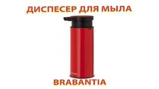 Дозатор для жидкого мыла Brabantia видеообзор