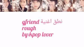 Gfriend - rough نطق اغنية