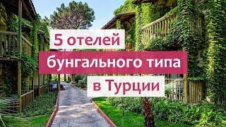 Отели бунгального типа в Турции (Euphoria Tekirova, Asteria Belek, Club Salima, Amara Club Marine).