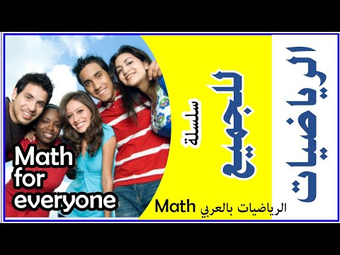 Yos Majd, يوس مجد، حل تمارين يوس، الوحدة الثالثة ، درس الأعداد، تمرين، رقم 8 ،صفحة 118