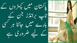 top clothing brands in pakistan