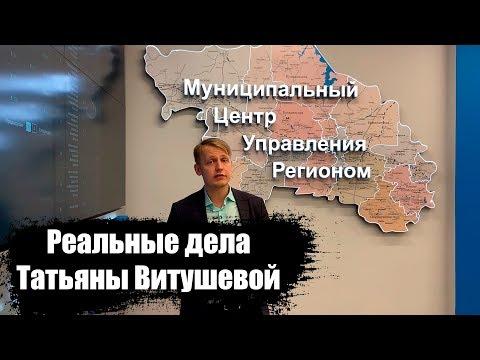 Реальные дела Татьяны Витушевой. Открыт МЦУР