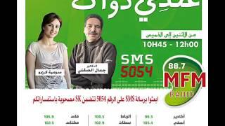 EMISSION ANDI DWAK- Jamal Skali MFM RADIO  21-02-2013