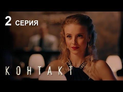 КОНТАКТ. СЕРИЯ 2. ПРЕМЬЕРА 2019 ГОДА!
