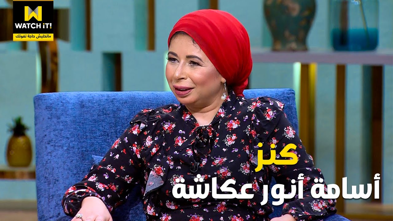 معكم   إيه الكنز اللي سابه أسامة أنور عكاشة لبنته وناوية تعمل بيه إيه؟
