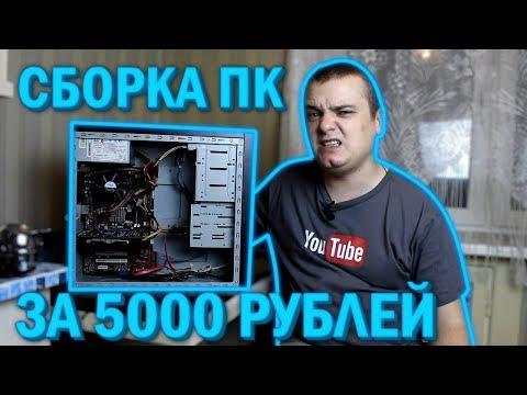 """Сборка """"игрового"""" ПК для подписчика за 5К - 775 бич гейминг"""