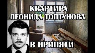 Нашли квартиру Леонида Топтунова, старшего инженера управления реактором Чернобыльской АЭС