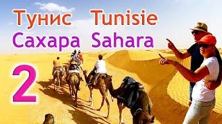 Тунис пустыня Сахара 2ой день 4K кэмпинг Змела Оазис Гилан Матмата Тужан Ксар Метамер