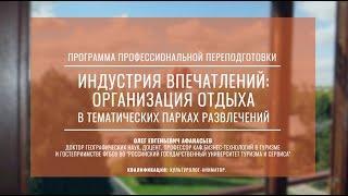 Индустрия впечатлений: организация отдыха в тематических парках развлечений
