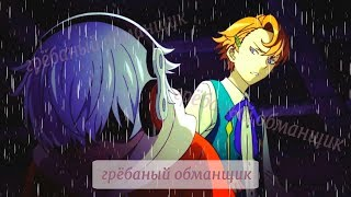 Аниме клип (сёнэн-ай!) - Грёбаный обманщик