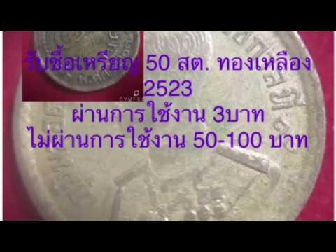ประกาศรับซื้อเหรียญ 25 สต.2489หางยาว เหรียญล่ะ 30,000 บาท