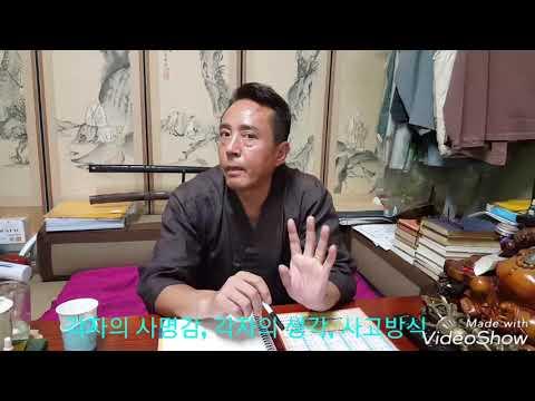 """김영기 법사의 """"무속인, 퇴마사 차이점""""에 관한 답변입니다."""