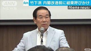 竹下派が夏の研修会 会長不在の中、結束呼びかけ(19/08/26)