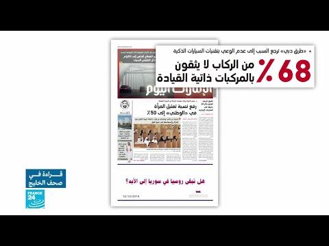 أكثر من 60 بالمئة من الإماراتيين لا يثقون بالمركبات ذاتية القيادة  - نشر قبل 45 دقيقة