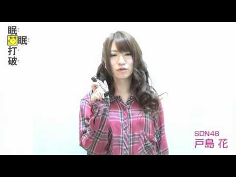 SDN48 戸島花 ありがとうのラストメッセージ tmp