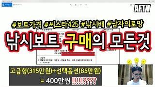 [윤태공TV] 2탄. 보트는 비싸서 못산다?? No!!