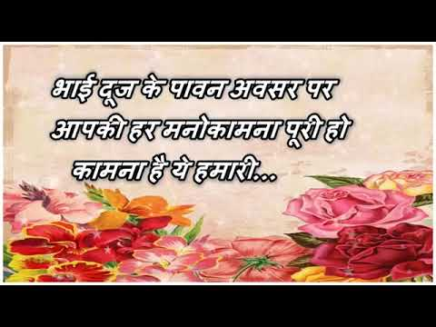Bhai Dooj Festival Quotes Whatsaap Video Message Shayari In Hindi For Brother Sister With Heart