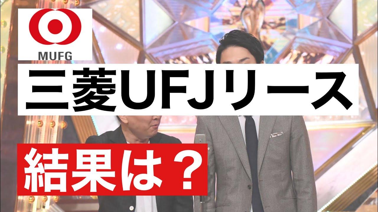 リース 三菱 株価 ufj