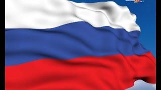 В День Государственного флага России химчане рассказали, что означают его цвета(22 августа — День российского флага. Этот праздник установлен в 1994 году приказом Президента Российской..., 2014-08-22T14:27:37.000Z)