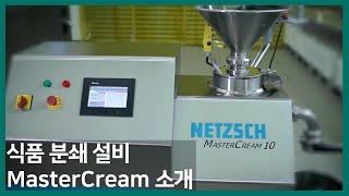네취 식품 분쇄기 MasterCream 소개