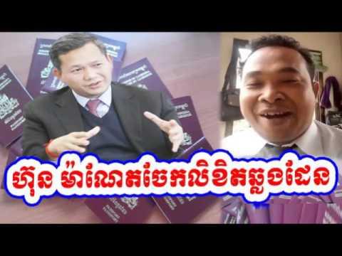 Cambodia News Today: RFI Radio France International Khmer Night Wednesday 03/29/2017