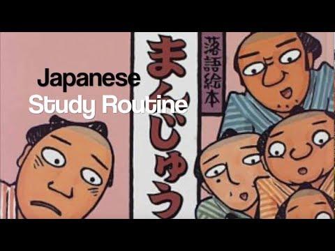 My Japanese Study Routine 日本語勉強のルーチン
